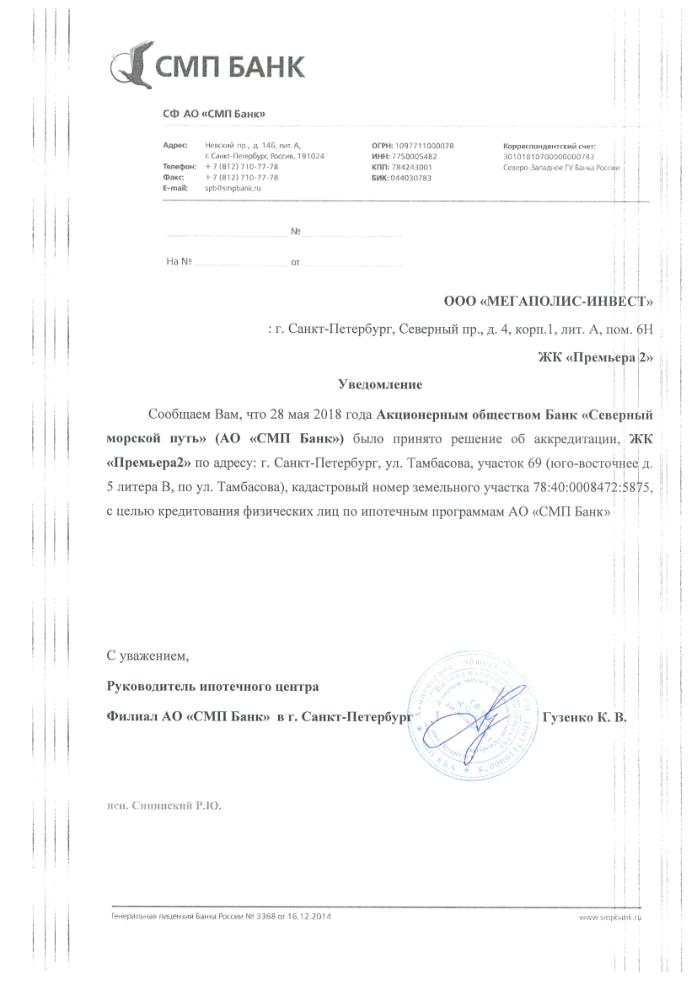 Аккредитация_СМП_Банк_Премьера2_4