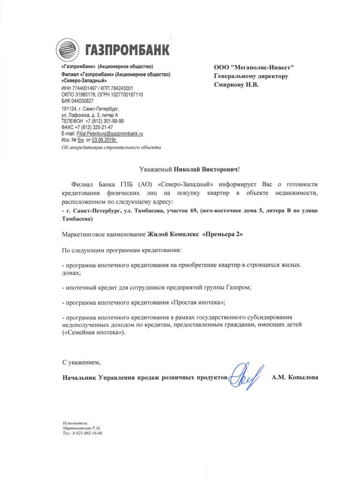 Аккредитация_банк_Газпром_1