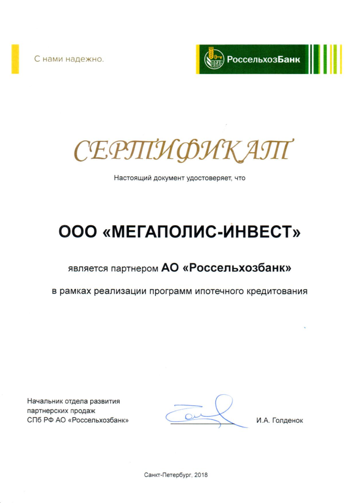 Аккредитация_банк_Россельхозбанк_2