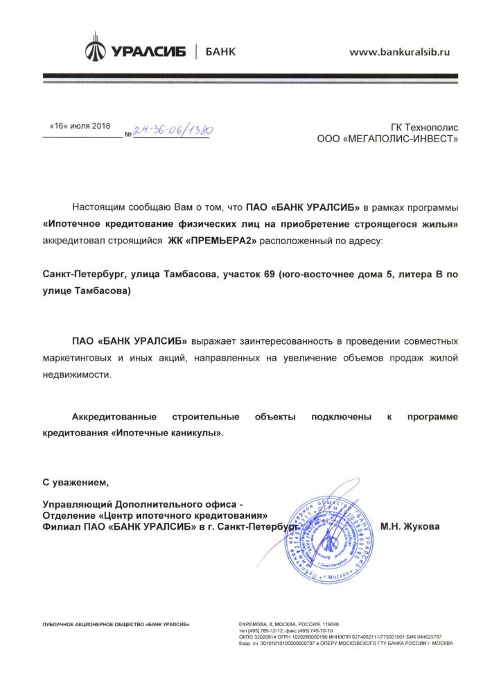 Аккредитация_банк_УРАЛСИБ_Премьера2_3