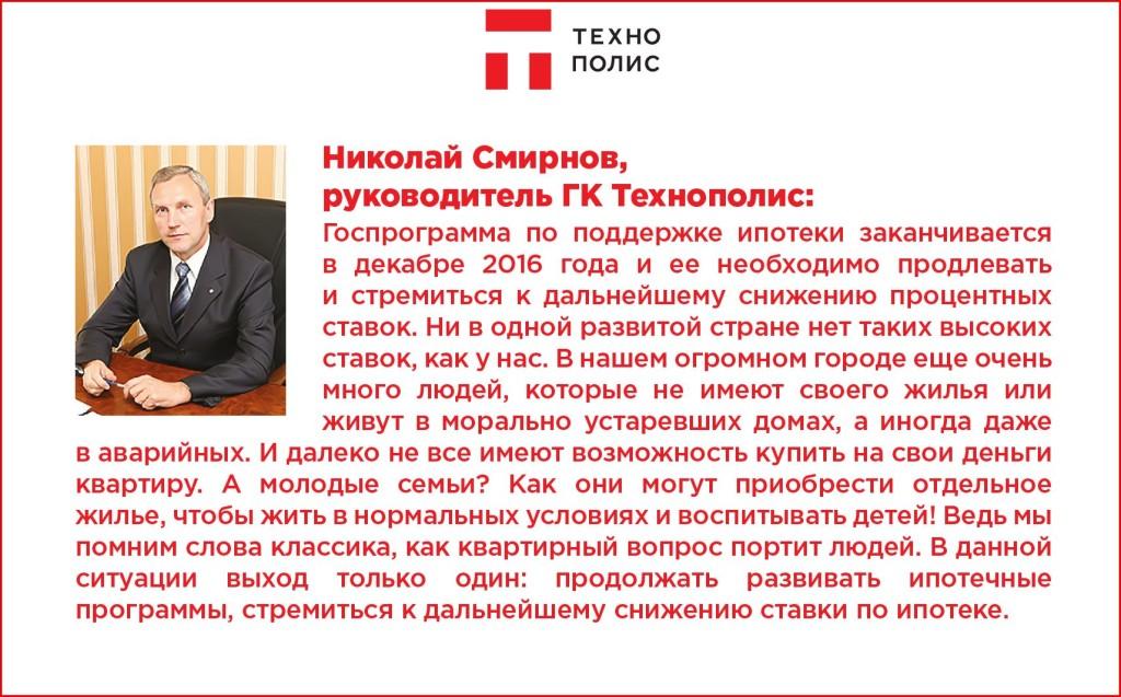 smirnov-metro2